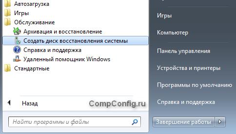 sozdat-disk-vosstanovleniya-sistemy.png