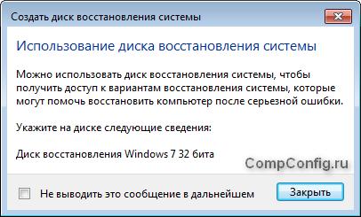 disk-vosstanovleniya-windows7.png