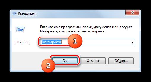 Perehod-v-okno-Lokalnyie-polzovateli-i-gruppyi-putem-vvoda-komandyi-v-okno-Vyipolnit-v-Windows-7.png