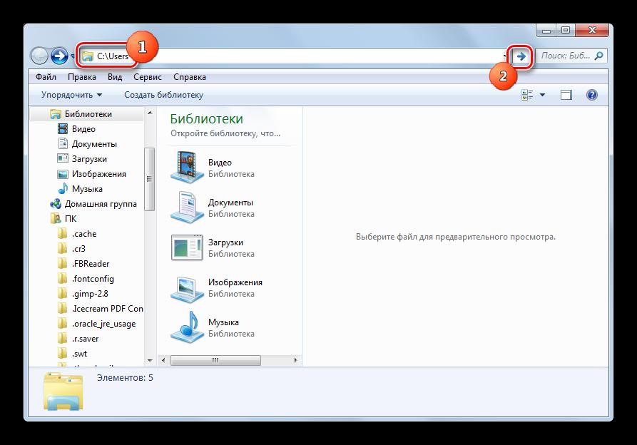 Perehod-po-zadannomu-adresu-v-adresnoy-stroke-Provodnika-v-Windows-7.png