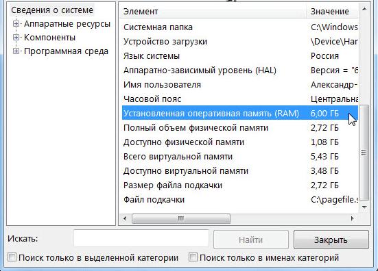сведения-о-системе.png