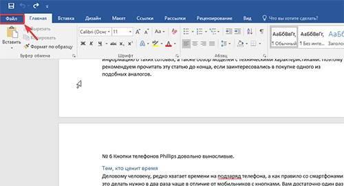 kak-raspechatat-tekst-s-kompyutera-na-printere-----6.jpg