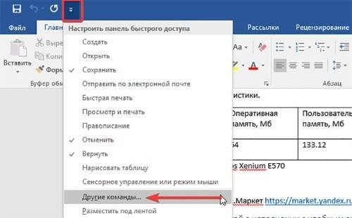 kak-raspechatat-tekst-s-kompyutera-na-printere-----10-1.jpg