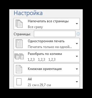 Nastroyki-pechati.png