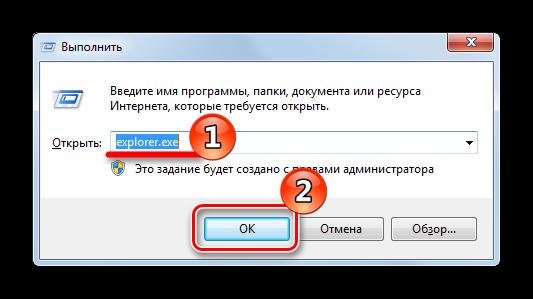 Vyizov-Provodnika-cherez-Vyipolnit-v-Vindovs-7.png