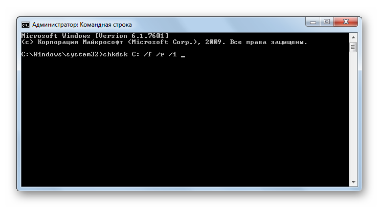 Zapusk-utilityi-Check-Disk-s-atributami-cherez-interfeys-komandnoy-stroki-v-Windows-7.png