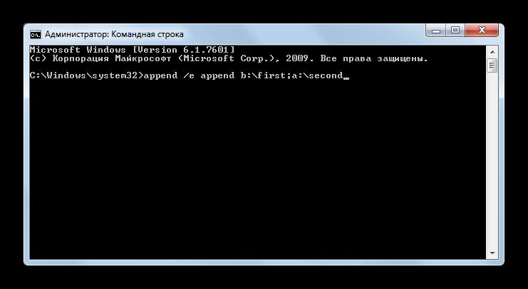 Primenenie-komandyi-APPEND-s-atributami-cherez-interfeys-komandnoy-stroki-v-Windows-7.png