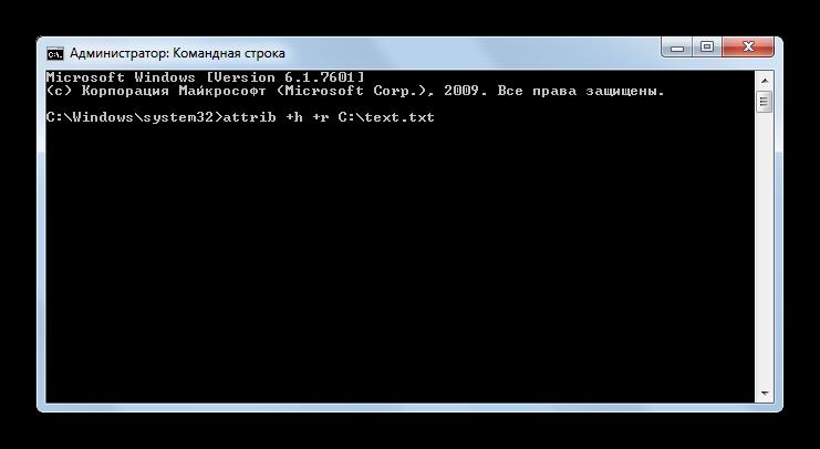 Primenenie-komandyi-ATTRIB-cherez-interfeys-komandnoy-stroki-v-Windows-7.png