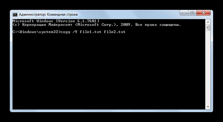 Primenenie-komandyi-COPY-s-atributami-cherez-interfeys-komandnoy-stroki-v-Windows-7.png