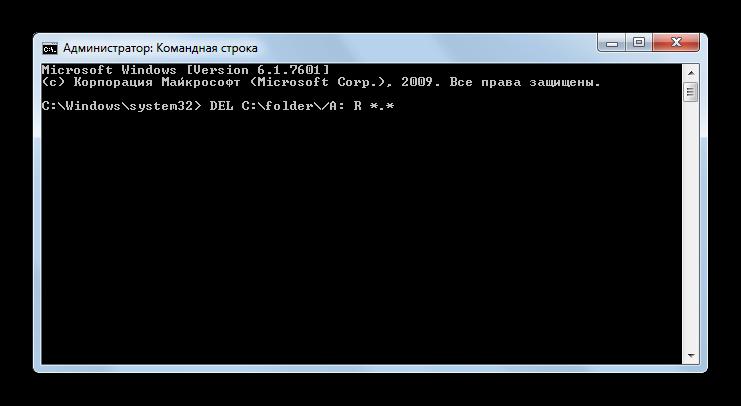Primenenie-komandyi-DEL-s-atributami-cherez-interfeys-komandnoy-stroki-v-Windows-7.png