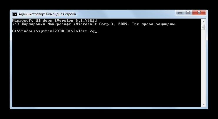 Primenenie-komandyi-RD-s-atributami-cherez-interfeys-komandnoy-stroki-v-Windows-7.png