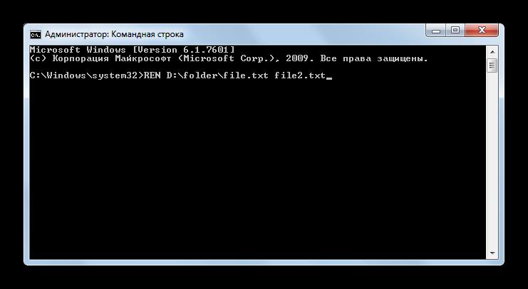 Primenenie-komandyi-REN-s-atributami-cherez-interfeys-komandnoy-stroki-v-Windows-7.png