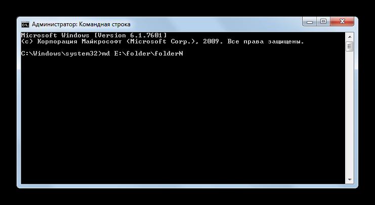 Primenenie-komandyi-MD-cherez-interfeys-komandnoy-stroki-v-Windows-7.png