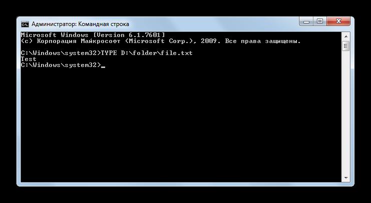 Primenenie-komandyi-TYPE-cherez-interfeys-komandnoy-stroki-v-Windows-7.png