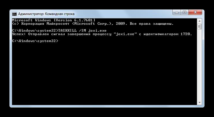 Primenenie-komandyi-TASKKILL-s-atributami-cherez-interfeys-komandnoy-stroki-v-Windows-7.png