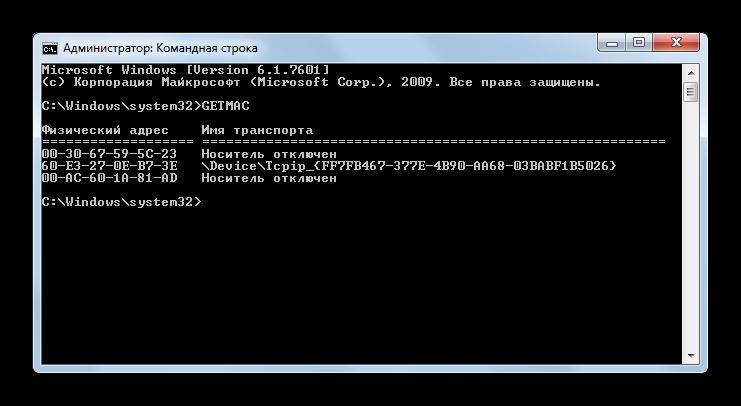 Primenenie-komandyi-GETMAC-cherez-interfeys-komandnoy-stroki-v-Windows-7.png