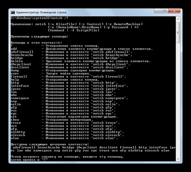 Zapusk-spravki-dlya-komandyi-netsh-cherez-interfeys-komandnoy-stroki-v-Windows-7.png