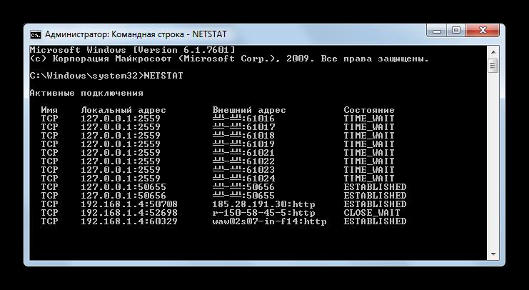 Primenenie-komandyi-NETSTAT-cherez-interfeys-komandnoy-stroki-v-Windows-7.png