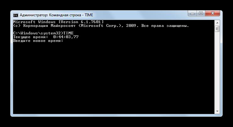Primenenie-komandyi-TIME-cherez-interfeys-komandnoy-stroki-v-Windows-7.png
