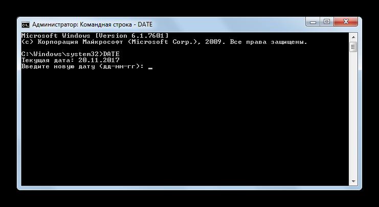 Primenenie-komandyi-DATE-cherez-interfeys-komandnoy-stroki-v-Windows-7.png