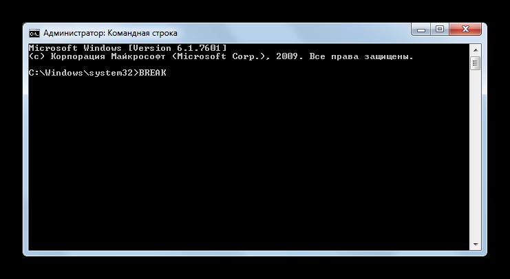 Primenenie-komandyi-BREAK-cherez-interfeys-komandnoy-stroki-v-Windows-7.png