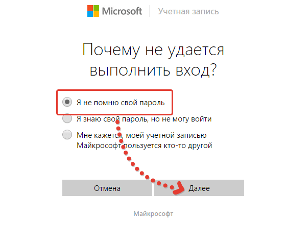 Забыт-пароль-от-учетной-записи-Майкрософт.png