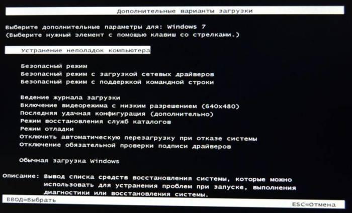 zapusk-sredstva-vosstanovleniya-windows-7.jpg