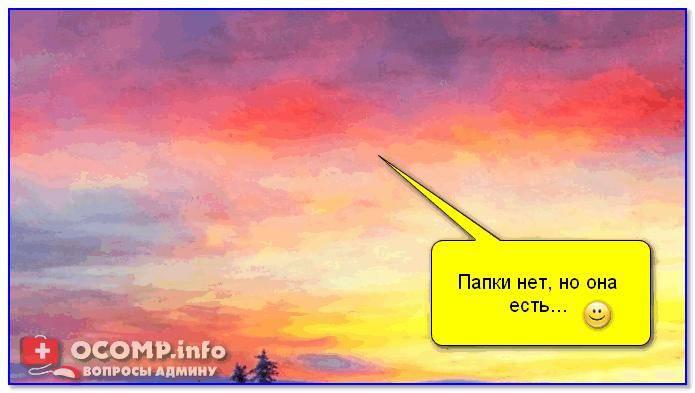 Papka-spryatana-----teper-ee-tak-prosto-ne-nayti....png