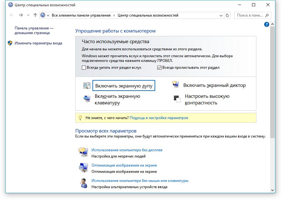 2015-08-22-11-45-21-Centr-specialnykh-vozmozhnostey-.png