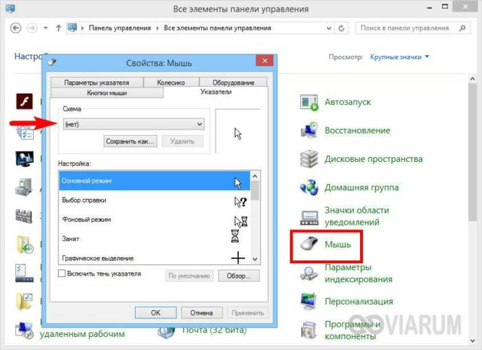 kak-pomenyat-kursor-myshi-windows-4.jpg