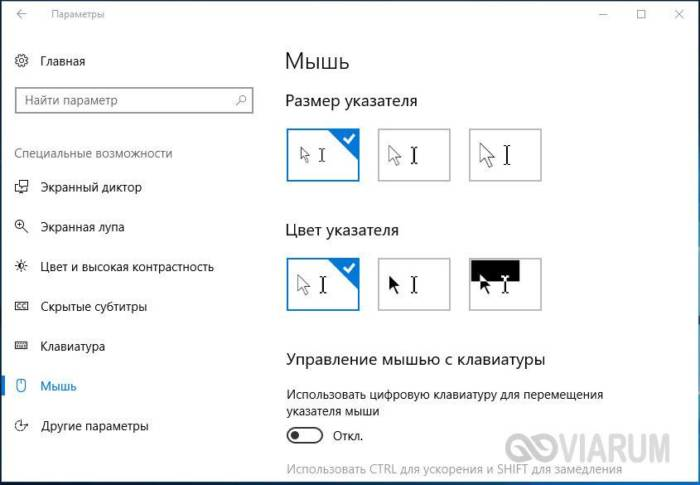 kak-pomenyat-kursor-myshi-windows-6.jpg