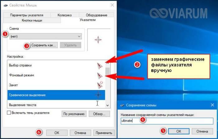 kak-pomenyat-kursor-myshi-windows-11.jpg