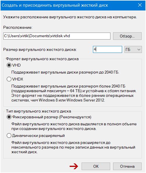 CreateVirtDisk2.png