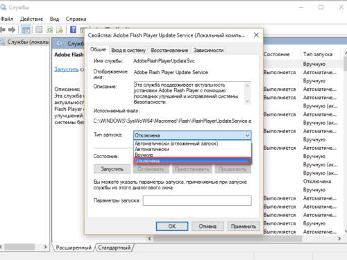 otkluchenie-slyzb-windows-7-500x375.png