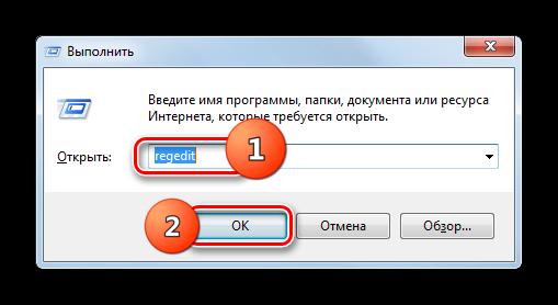Zapusk-okna-Redaktora-sistemnogo-reestra-putem-vvoda-komandyi-v-okno-Vyipolnit-v-Windows-7.png
