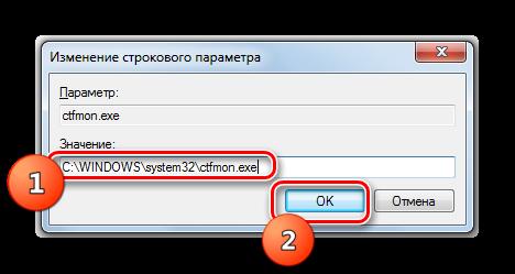 Izmenenie-znachenie-strokovogo-parametra-ctfmon.exe-v-Redaktore-sistemnogo-reestra-v-Windows-7.png