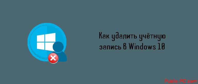 Kak-udalit-uchotnuu-zapis-v-Windows-10.png