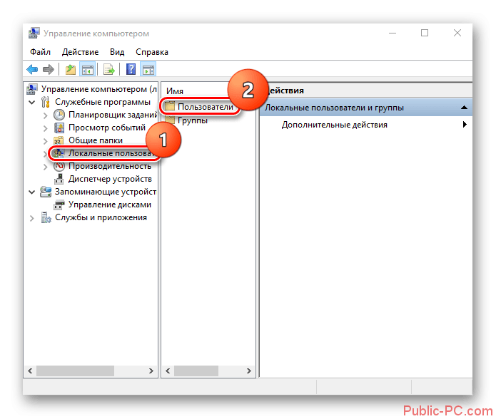 Kak-udalit-uchotnuu-zapis-v-Windows-10-10.png