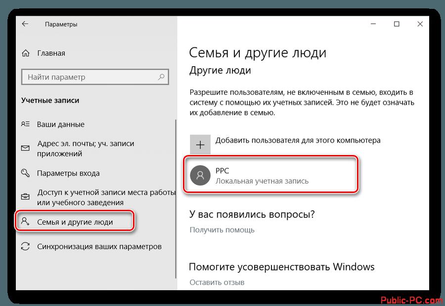 Kak-udalit-uchotnuu-zapis-v-Windows-10-12.png
