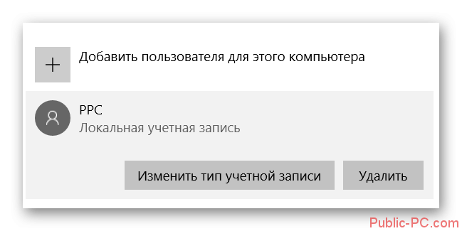 Kak-udalit-uchotnuu-zapis-v-Windows-10-13.png