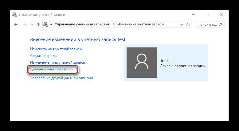 E`tap-udaleniya-uchetnoy-zapisi.png