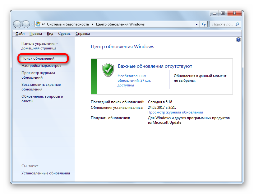 Perehod-v-nastroyku-parametrov-v-TSentre-obnovleniya-Windows-v-operatsionnoy-sisteme-Windows-7.png