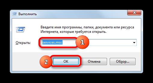 Vyizov-Dispetchera-sluzhb-cherez-okno-Vyipolnit-Windows-7.png