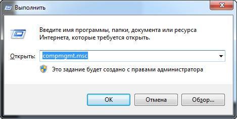 compmgmt.msc-upravlenie-kompyuterom.jpg
