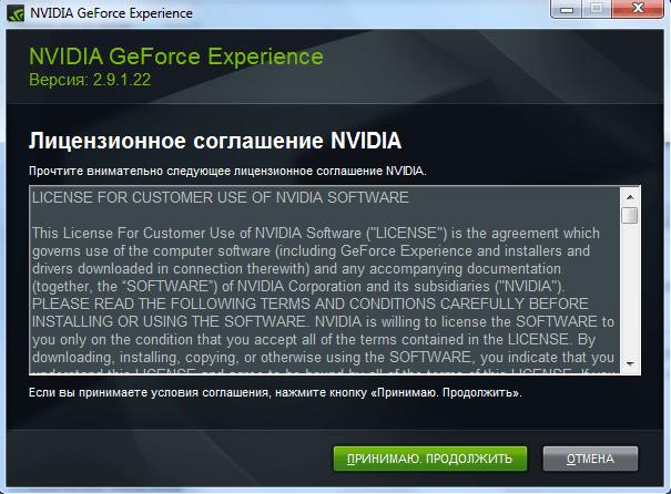 02-nvidia-ustanovka.png