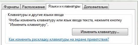 язык-и-клавиатуры.png