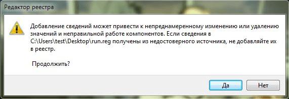 редактор-реестра.png