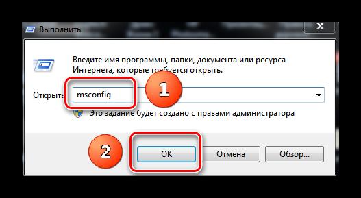 Vhod-v-Konfiguratsiyu-sistemyi-v-Vindovs-7.png