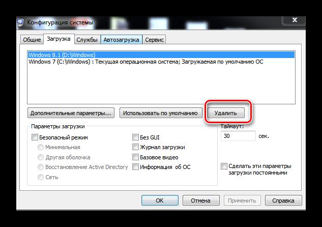 Udalenie-v-Konfiguratsii-sistemyi-v-Vindovs-7.png