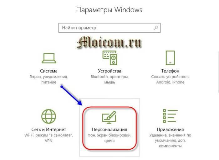 Kak-peremestit-panel-zadach-vniz-ekrana-parametry-windows-personalizatsiya.jpg